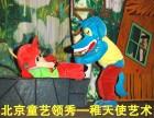 儿童剧演出公司(儿童剧,人偶剧表演,卡通舞台剧,经典童话剧)