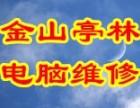 上海金山亭林电脑上门diy装机硬盘U盘数据恢复维修网络布线
