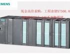 通化高价回收西门子PLC模块