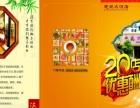 萍乡宣传单印刷大减价彩捷印刷厂