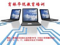 黄岛辛安育林华悦教育专业电脑培训