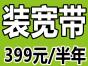 花都花东镇杨二村宽带报装营业厅 电话地址