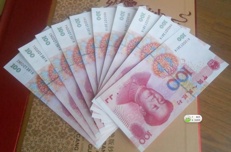 第五套人民币十胞胎**钞王热销价格收藏