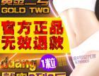黄金二号减肥药价格黄金二号减肥药哪里有卖