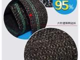 广西农用遮阳网 广西六针防晒网厂家销广西遮阳网多少钱一米