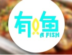 有只鱼烤鱼加盟费用/项目详情