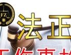 温州工伤免费法律咨询
