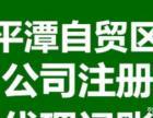平潭公司注册|平潭代理记账|平潭自贸区工商年检