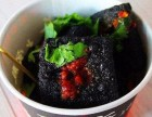 黑色经典长沙臭豆腐怎么做?配方是怎么样的?