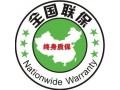 欢迎访问~~广州西门子燃气灶全市各地售后服务维修咨询电话