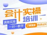 北京初級,中級,高級會計師考級,稅務師,財務實操培訓班