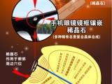 北京爱大爱手机眼镜哪里有卖?