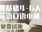 上海日语一级培训班,从基础开始综合学习日语