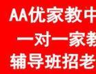 请家教,招辅导班老师,打电话,湘潭大学家教免费推荐