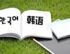 连云港成人韩语培训班入门韩语学习班