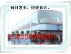 温岭到泉州的大巴车 长途客车(15988938012)服务区