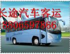 客车)萧山到厦门直达大巴车+多少钱(几小时)+几点发车?