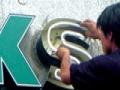 美耐标识 美耐标识加盟招商