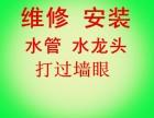 西青杨柳青专业打过墙眼打玻璃孔 暖气水管电路安装维修
