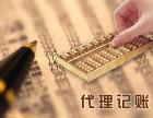 东湖高新0元注册 专业代理记账 公司注销