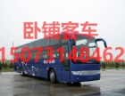 从武汉到郑州汽车大巴车/++15073148462/+郑州长