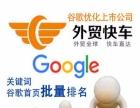 外贸快车谷歌SEO优化谷歌海外推广保证排名首页