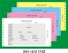 票据求购惠而美241 139.7四联发货单印刷纯木浆原纸定制
