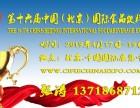 2019北京国际进口食品展览会