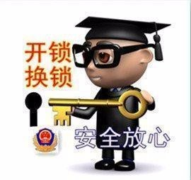 永顺县北门冲汽车开锁公司电话号码多少?有谁知道