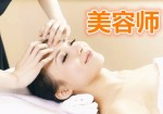 徐州美容师培训皮肤管理专业课程培训学校