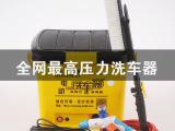便携式洗车器 电动洗车器 电动高压洗车工具 家用洗车设备厂家