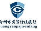 台州临海监控安装,工厂 门店 企业监控报警安装,手机监控