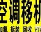 淄川专业空调移机 维修 回收 充氟