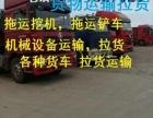 货车出租-拉货-搬家-设备运输-货物运输-长途搬家