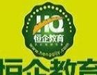 武汉恒企关于新三版大型公开课火热报名预约中