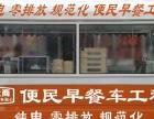 【北京中农社商】多功能便民纯电动餐车