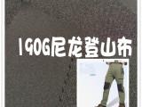 爆款190G双层点子尼龙四面弹登山裤面料