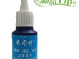 索固特高效解胶剂 502胶水残胶去除剂  DIY美甲专用解胶剂