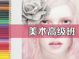 上海美术画画培训班,掌握各个年里的美术理念