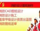 上海消防申报 消防图纸盖章 消防设计 装修消防施工