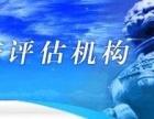青岛资产评估/审计/验资