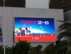 衡阳酒店商场LED显示屏生产安装制作维修厂家直销
