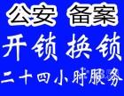滨江 浦沿 西兴 白马湖 长河 开锁 换锁