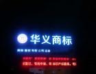 汕头潮南:商标注册、续期、转让、版权专利、公司登记