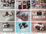 东永源油泵故障,东永源直供台湾冲床过载泵PC12