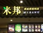 深圳米邦领航餐饮店