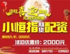 南京汇发网外汇期货3000元起配-只限双节期间优惠!