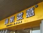 广州渔家煮意加盟费多少钱 渔家煮意粉面怎样加盟