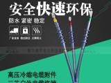 湘罗电力高压电缆附件WLS-10/3.3冷缩终端套管10kv