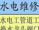 """芜湖专业水电安装维修18755302456维修水管""""水阀""""电"""